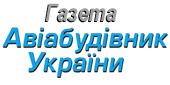 Авіабудівник України